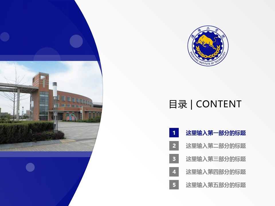 沈阳工学院PPT模板下载_幻灯片预览图2