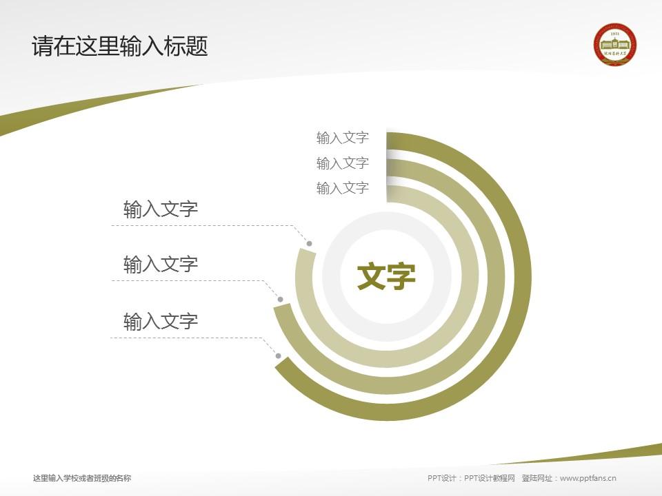 沈阳药科大学PPT模板下载_幻灯片预览图5