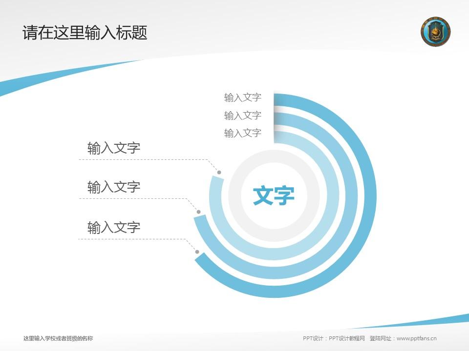 中国刑事警察学院PPT模板下载_幻灯片预览图5