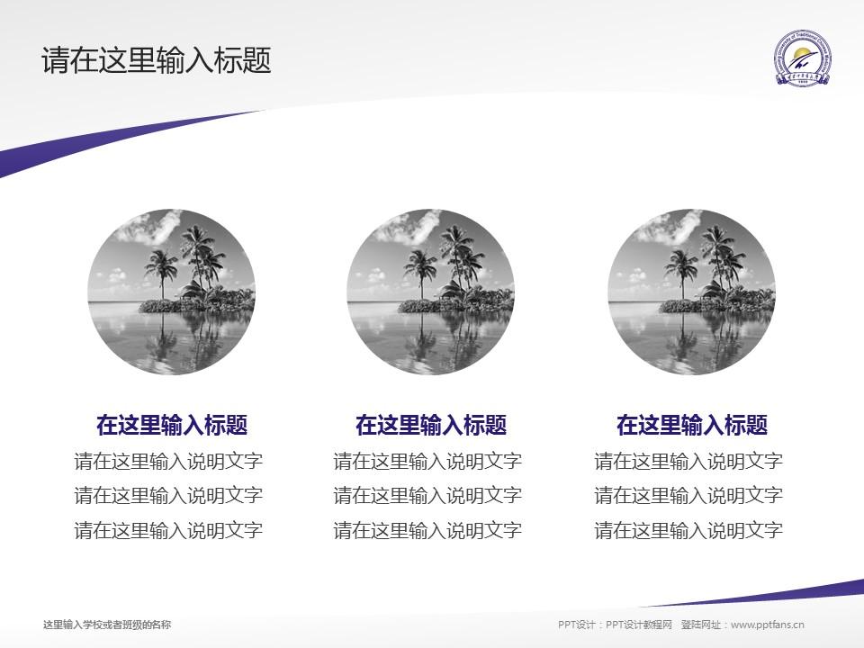 辽宁中医药大学PPT模板下载_幻灯片预览图3