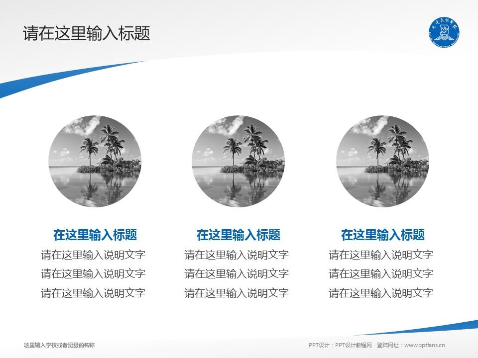 大连民族学院PPT模板下载_幻灯片预览图3