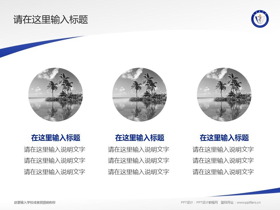 辽宁医学院PPT模板下载_幻灯片预览图3
