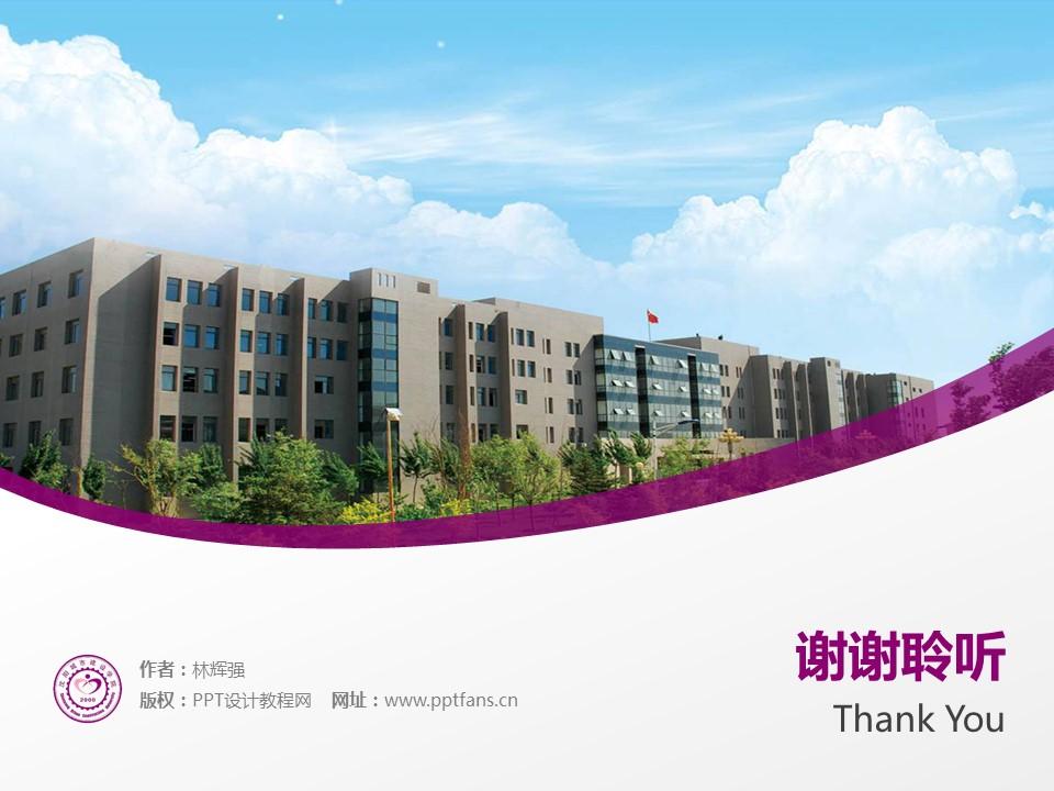 沈阳城市建设学院PPT模板下载_幻灯片预览图19