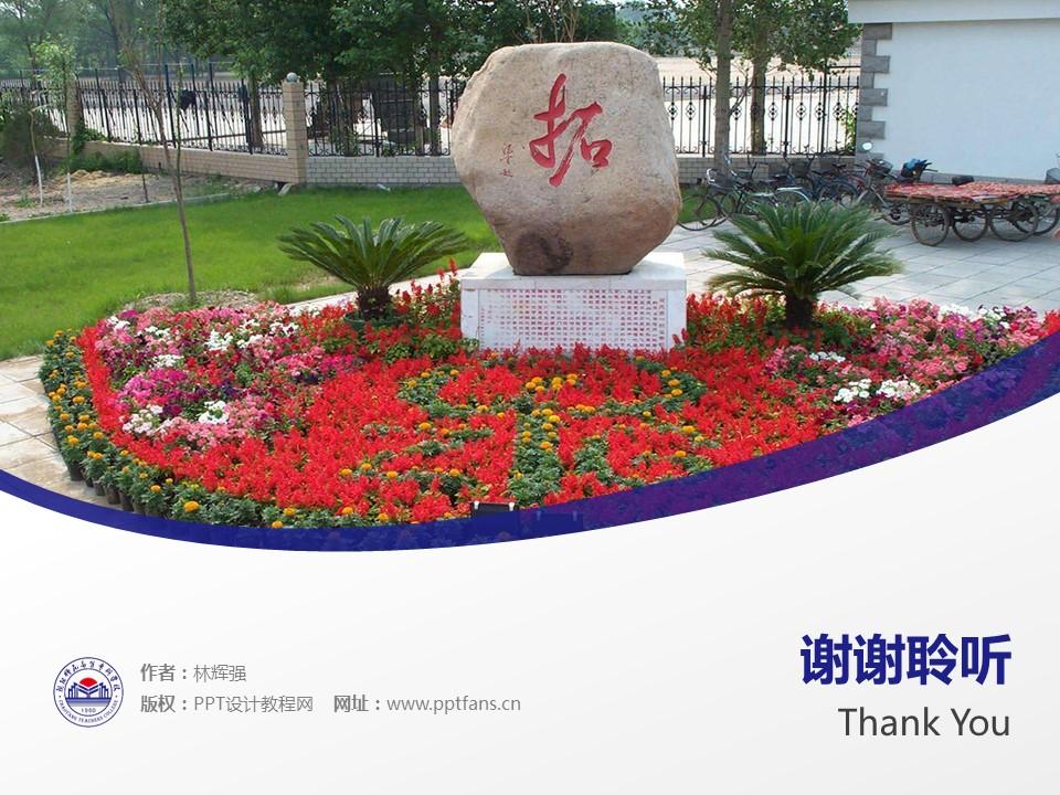 朝阳师范高等专科学校PPT模板下载_幻灯片预览图19