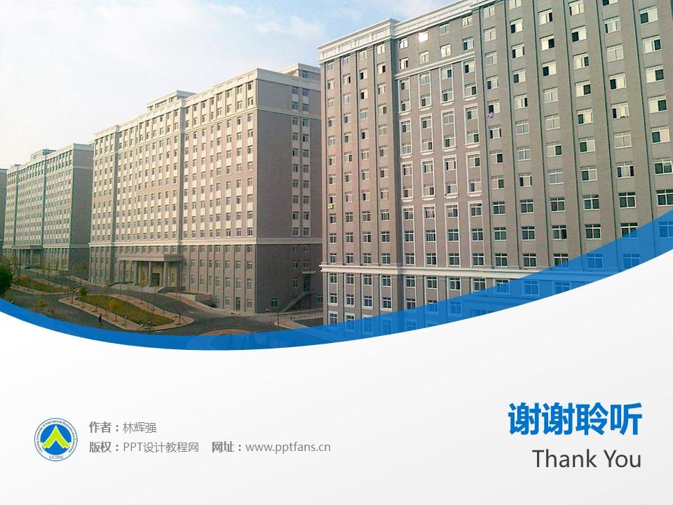 辽宁对外经贸学院PPT模板下载_幻灯片预览图19