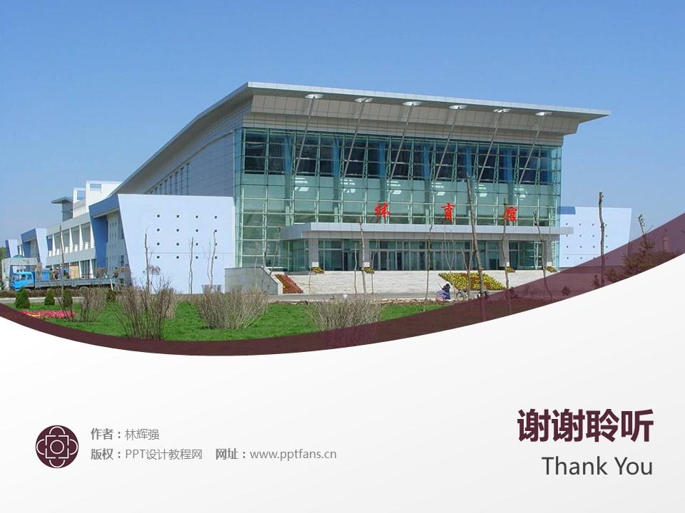 辽宁交通高等专科学校PPT模板下载_幻灯片预览图17