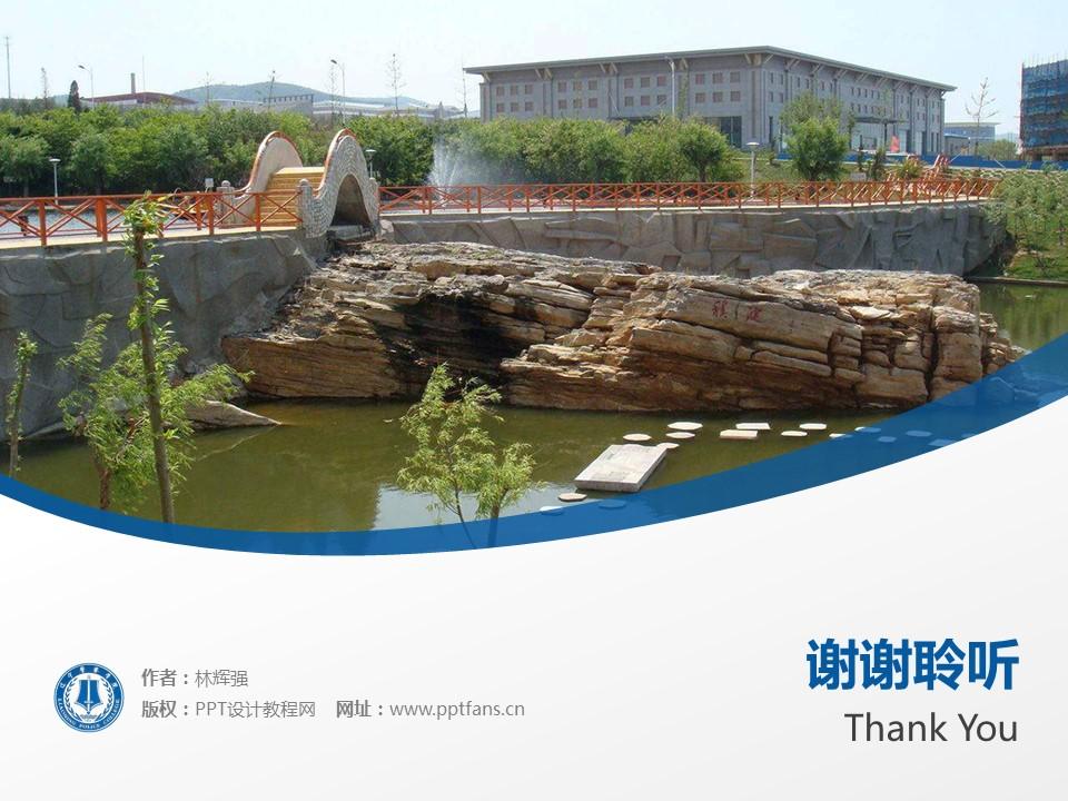 辽宁警官高等专科学校PPT模板下载_幻灯片预览图18