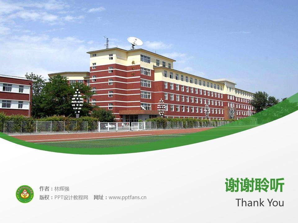 辽宁农业职业技术学院PPT模板下载_幻灯片预览图19