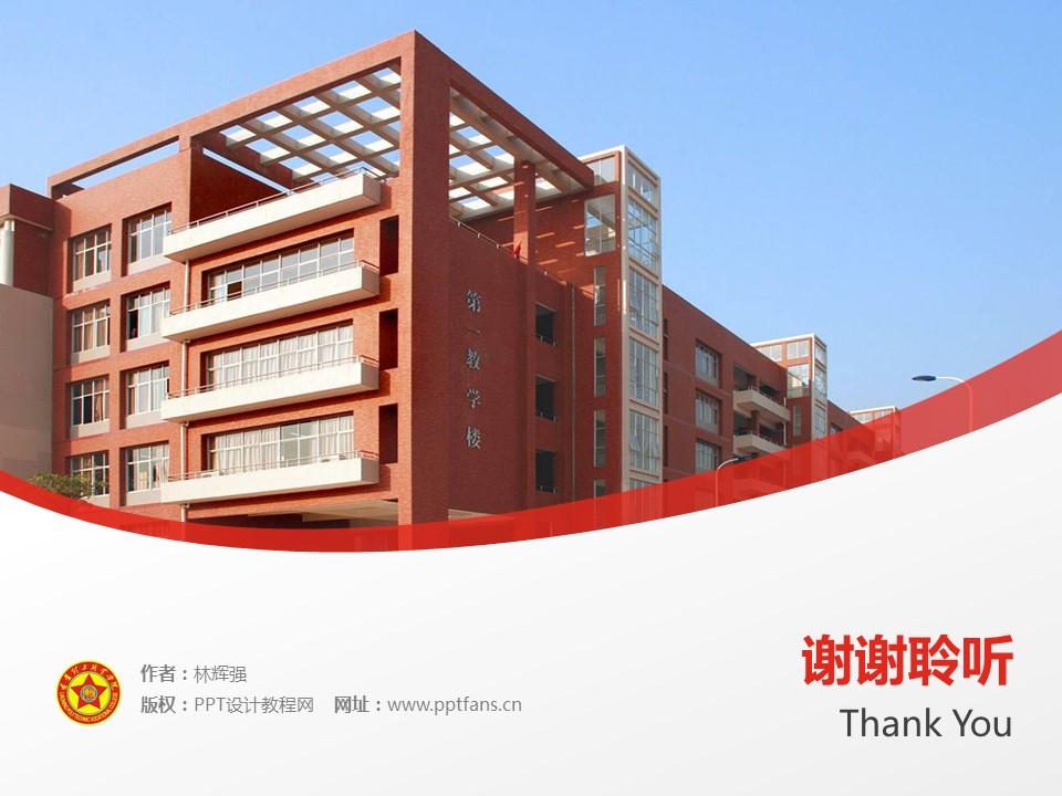 辽宁理工职业学院PPT模板下载_幻灯片预览图19