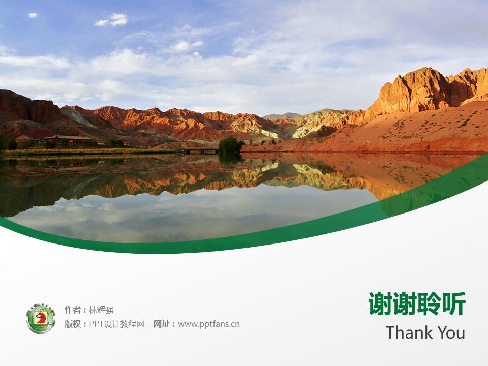 辽宁地质工程职业学院PPT模板下载_幻灯片预览图19