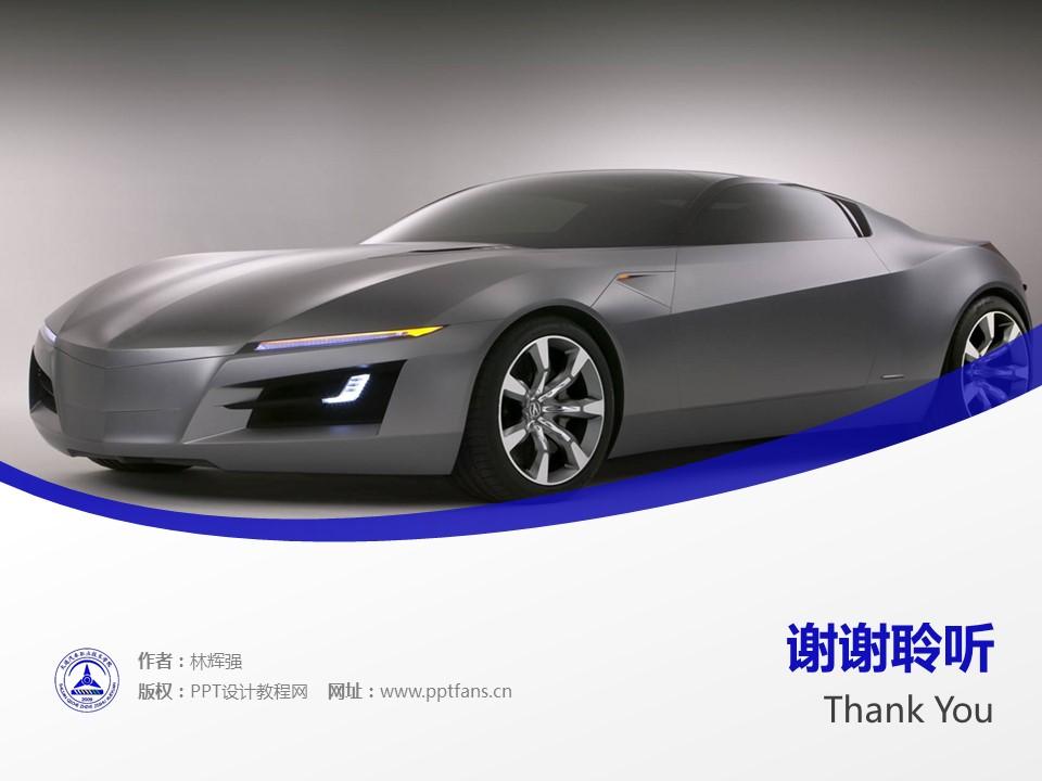 大连汽车职业技术学院PPT模板下载_幻灯片预览图19