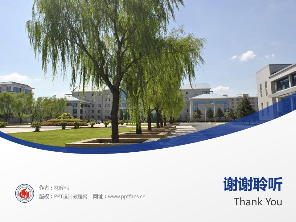 辽宁现代服务职业技术学院PPT模板下载_幻灯片预览图19