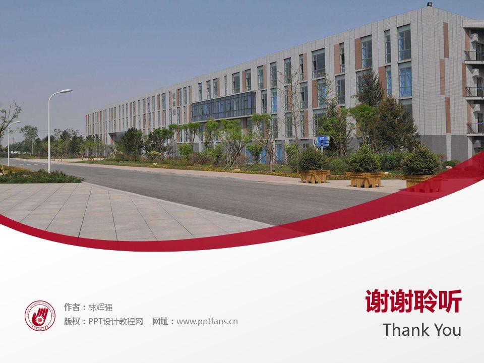 辽宁工程职业学院PPT模板下载_幻灯片预览图19