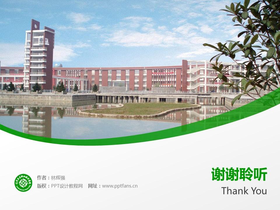 辽宁卫生职业技术学院PPT模板下载_幻灯片预览图19