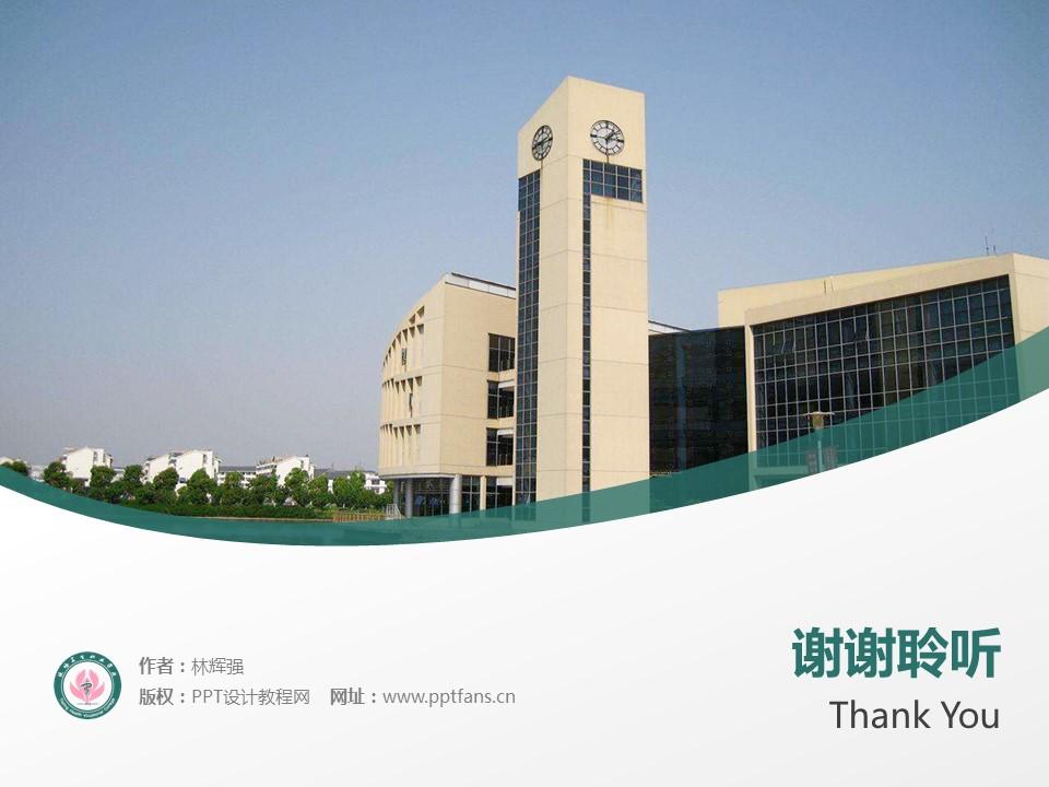 铁岭卫生职业学院PPT模板下载_幻灯片预览图19