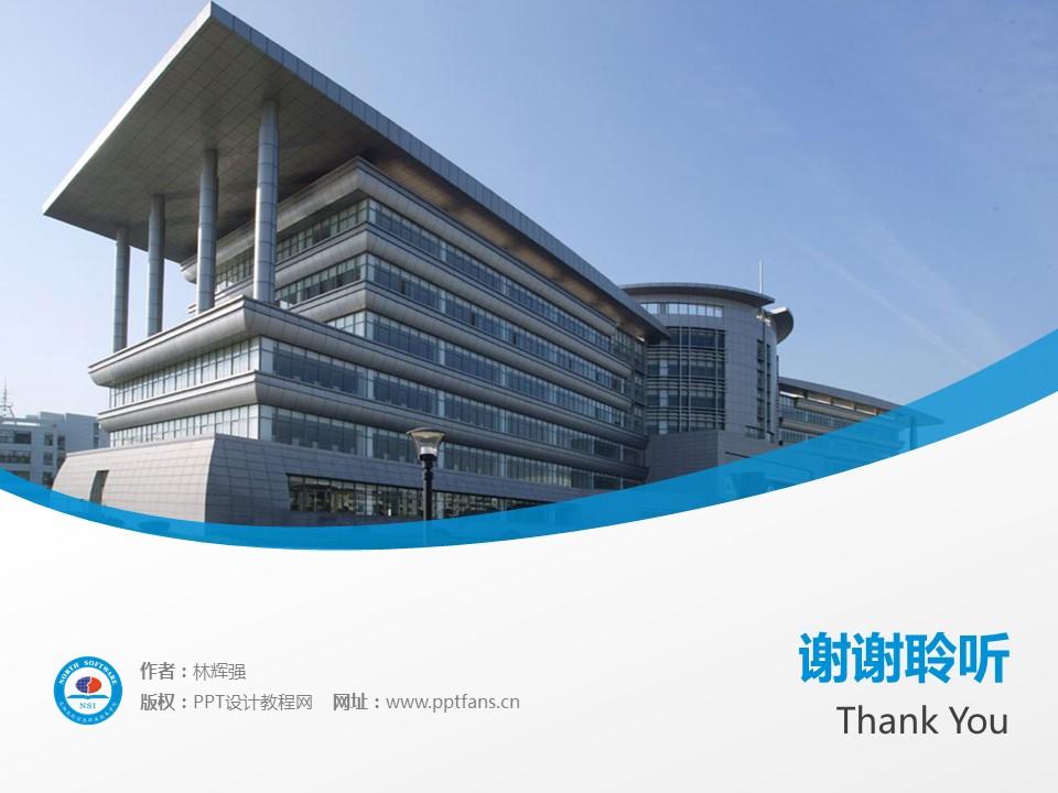 沈阳北软信息职业技术学院PPT模板下载_幻灯片预览图19