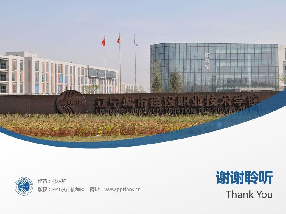 辽宁城市建设职业技术学院PPT模板下载_幻灯片预览图19
