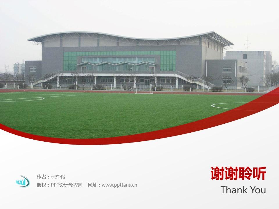 辽阳职业技术学院PPT模板下载_幻灯片预览图19