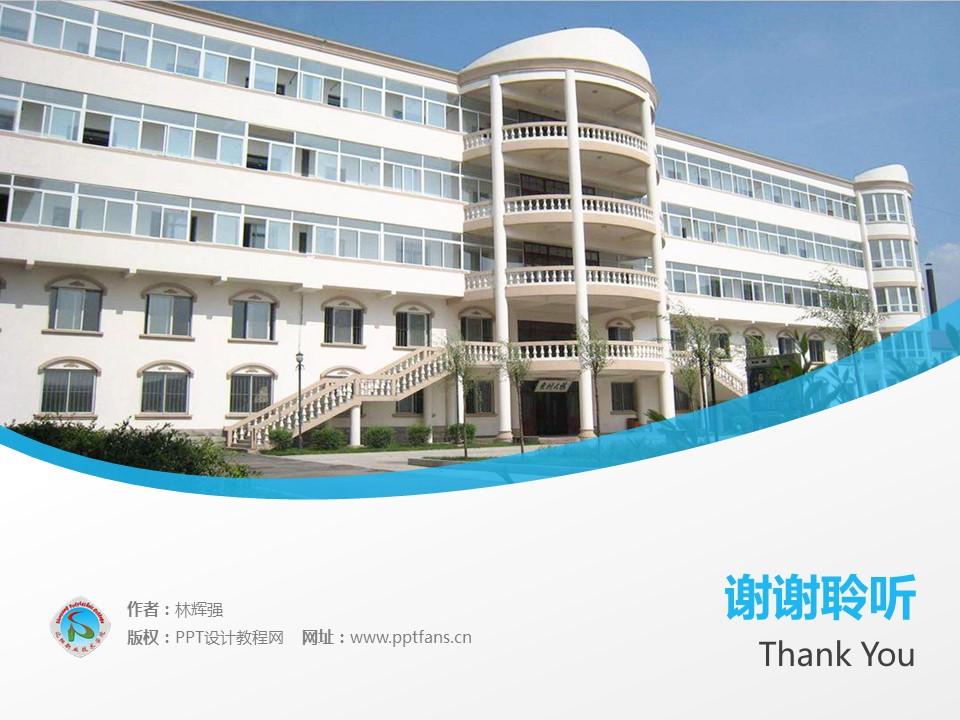 沈阳职业技术学院PPT模板下载_幻灯片预览图19