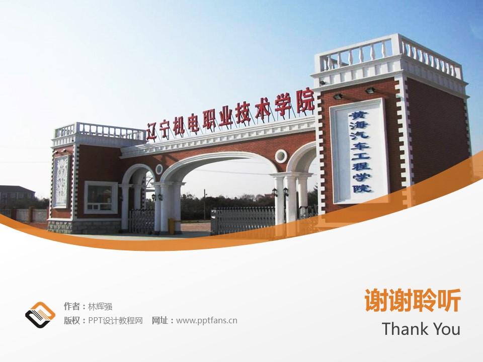 辽宁机电职业技术学院PPT模板下载_幻灯片预览图19