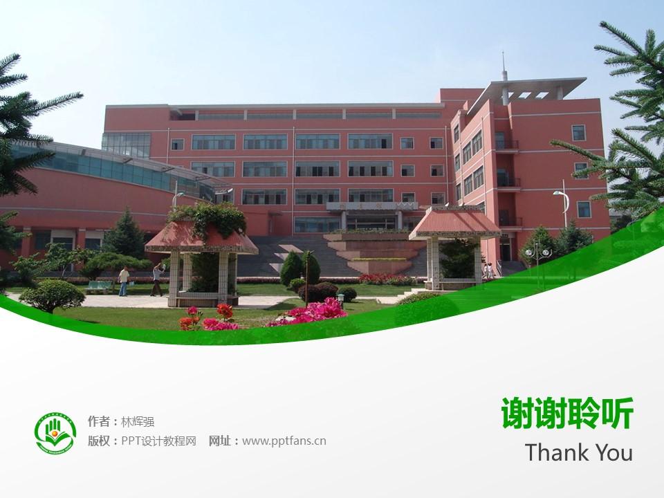 辽宁石化职业技术学院PPT模板下载_幻灯片预览图19