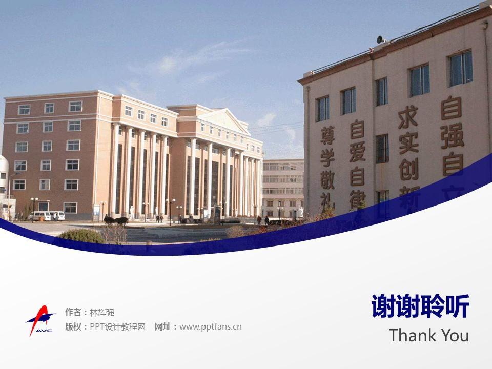 辽宁广告职业学院PPT模板下载_幻灯片预览图18