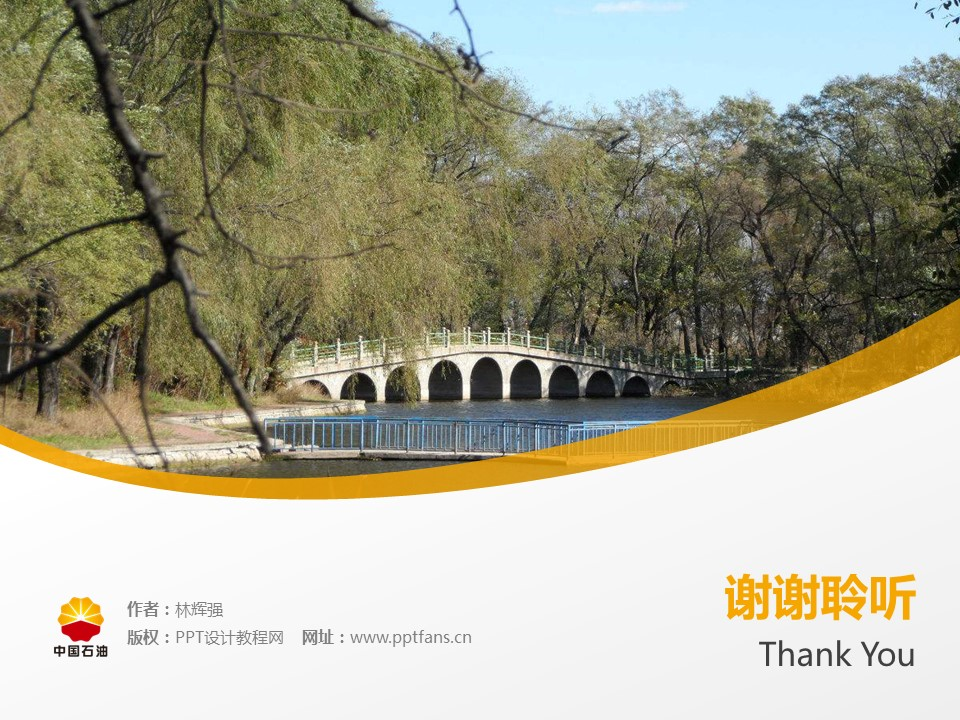辽河石油职业技术学院PPT模板下载_幻灯片预览图19