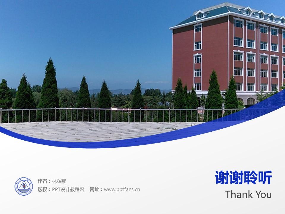 大连枫叶职业技术学院PPT模板下载_幻灯片预览图19