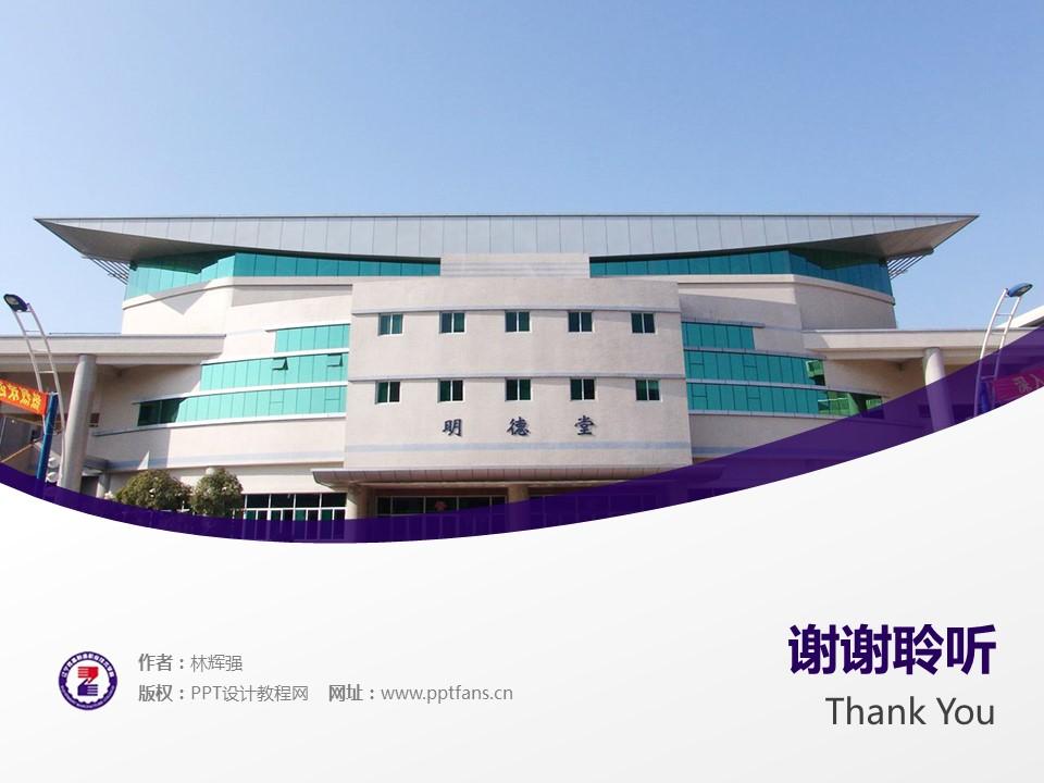 辽宁装备制造职业技术学院PPT模板下载_幻灯片预览图18