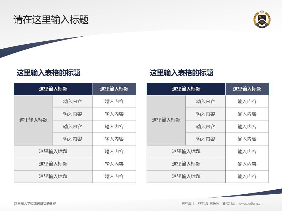 辽宁何氏医学院PPT模板下载_幻灯片预览图18