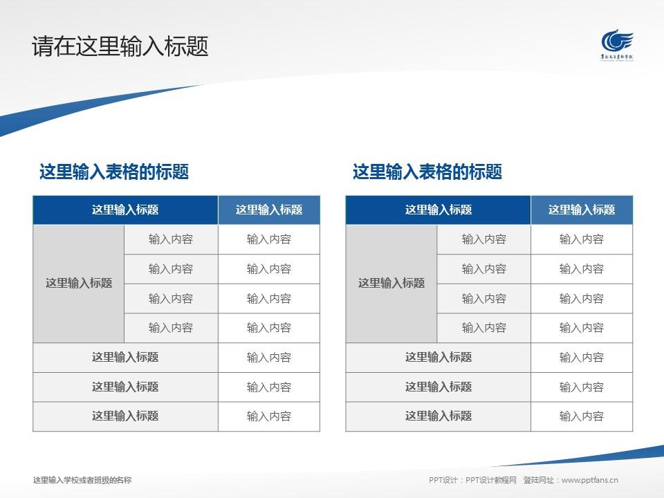 阜新高等专科学校PPT模板下载_幻灯片预览图18