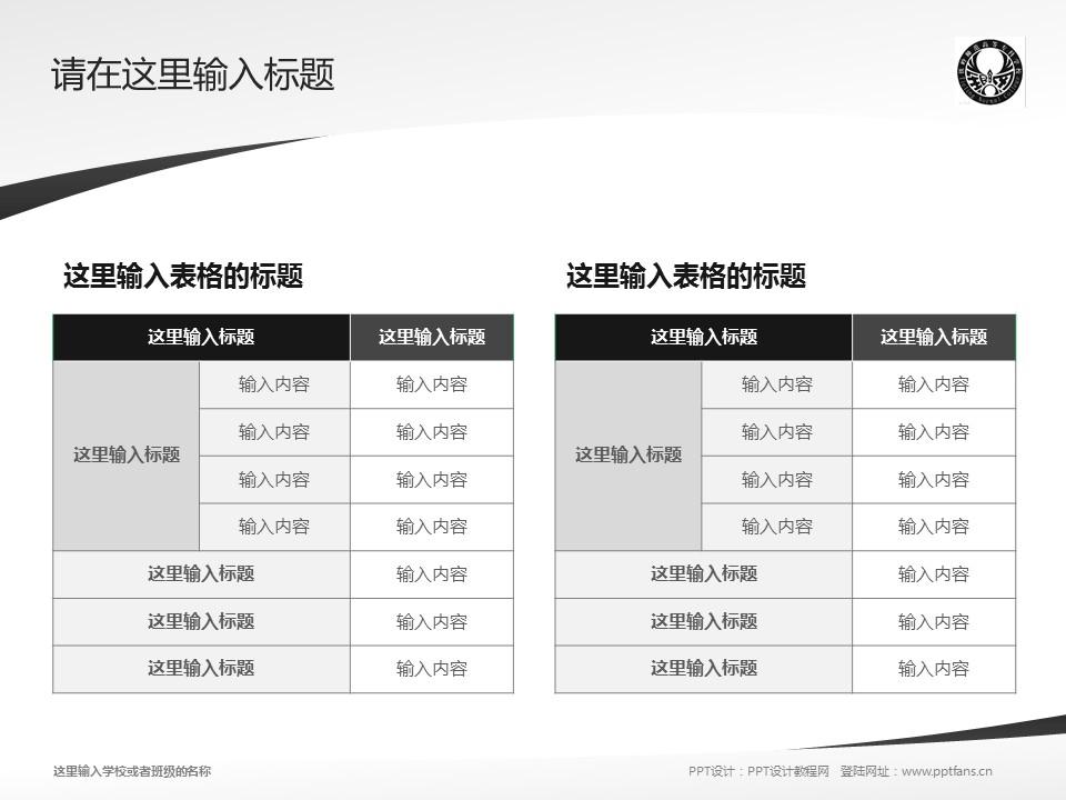 铁岭师范高等专科学校PPT模板下载_幻灯片预览图16