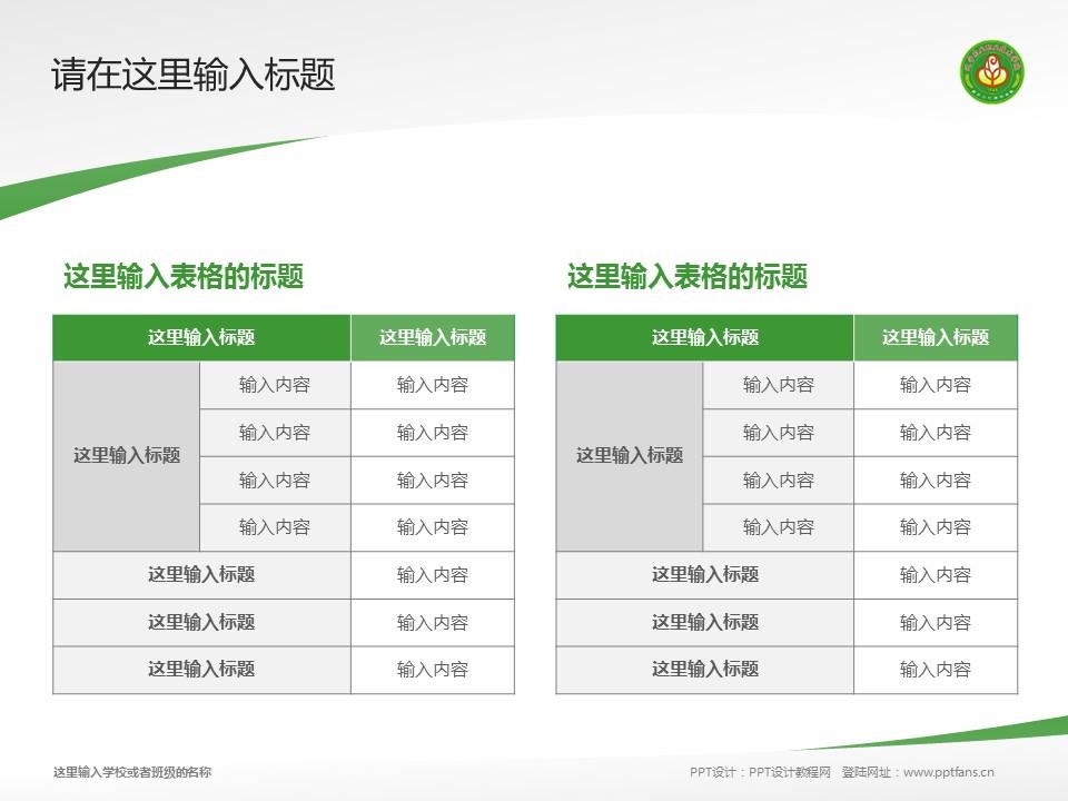 辽宁农业职业技术学院PPT模板下载_幻灯片预览图18