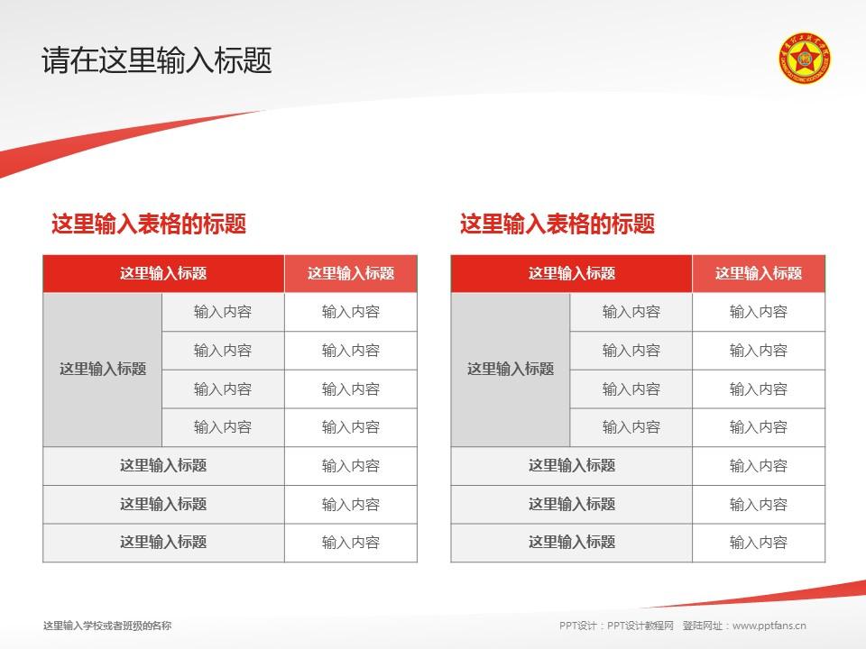 辽宁理工职业学院PPT模板下载_幻灯片预览图18