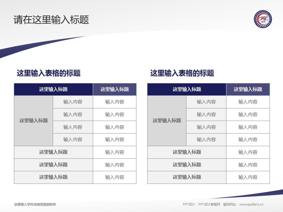 辽宁轨道交通职业学院PPT模板下载_幻灯片预览图18