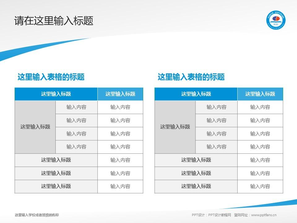 沈阳北软信息职业技术学院PPT模板下载_幻灯片预览图18