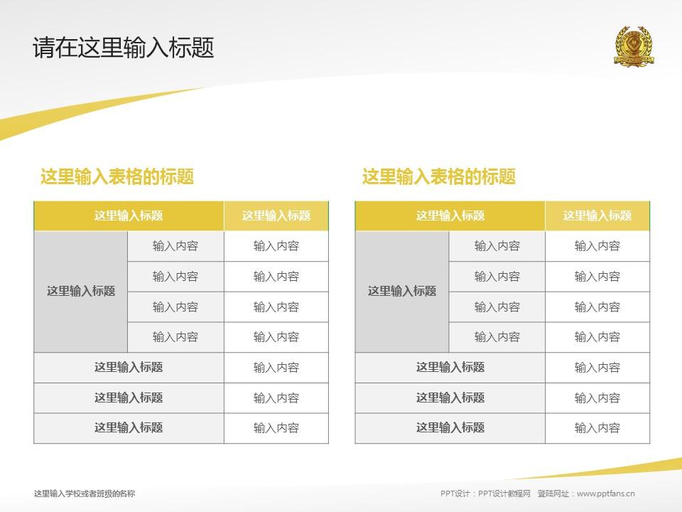 辽宁政法职业学院PPT模板下载_幻灯片预览图18