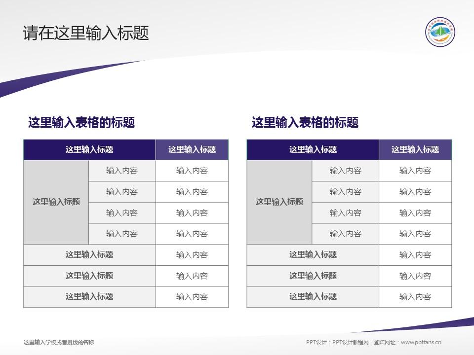 辽宁林业职业技术学院PPT模板下载_幻灯片预览图18