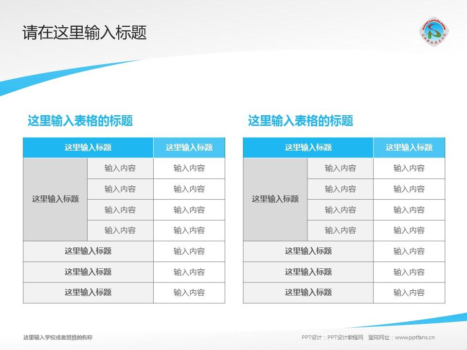 沈阳职业技术学院PPT模板下载_幻灯片预览图18