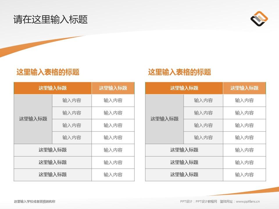 辽宁机电职业技术学院PPT模板下载_幻灯片预览图18