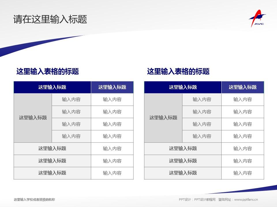 辽宁广告职业学院PPT模板下载_幻灯片预览图17