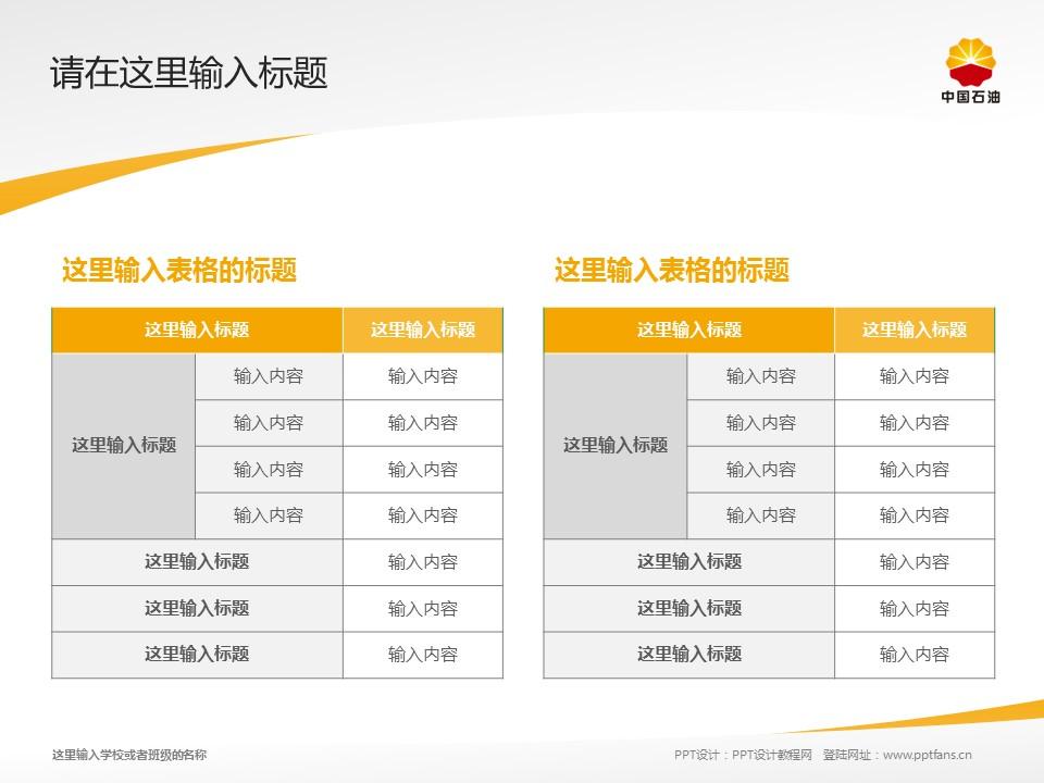 辽河石油职业技术学院PPT模板下载_幻灯片预览图18