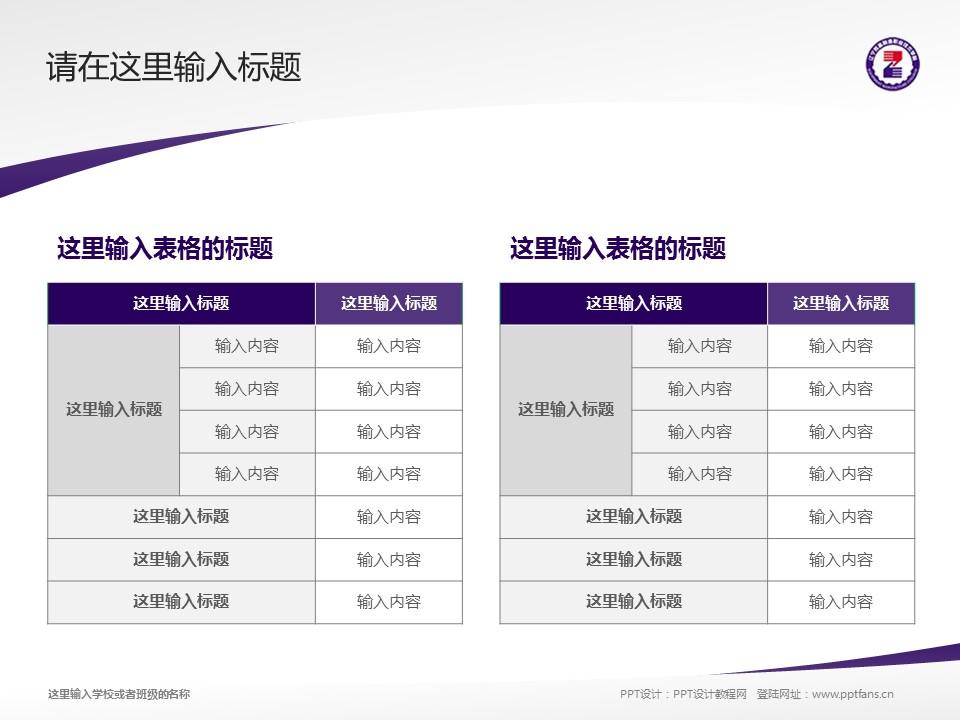辽宁装备制造职业技术学院PPT模板下载_幻灯片预览图17
