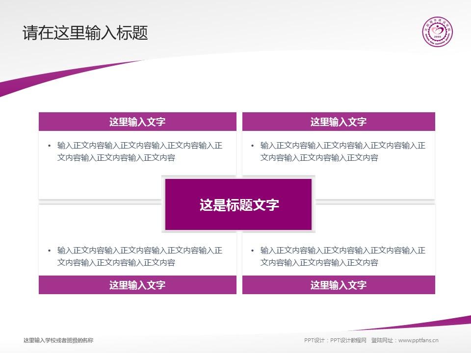 沈阳城市建设学院PPT模板下载_幻灯片预览图17