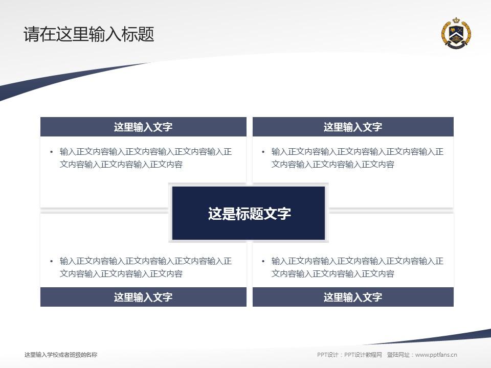 辽宁何氏医学院PPT模板下载_幻灯片预览图17