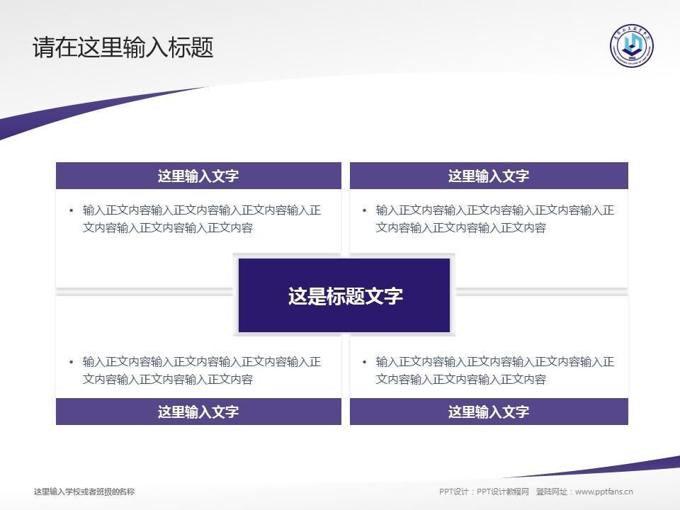 辽宁轻工职业学院PPT模板下载_幻灯片预览图17