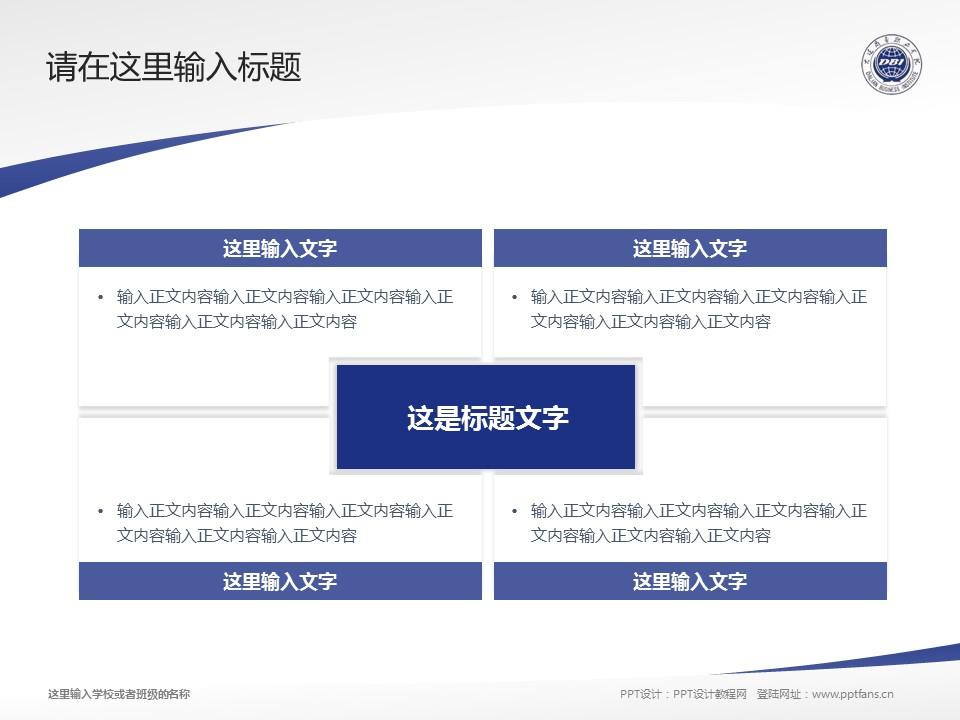 大连商务职业学院PPT模板下载_幻灯片预览图17
