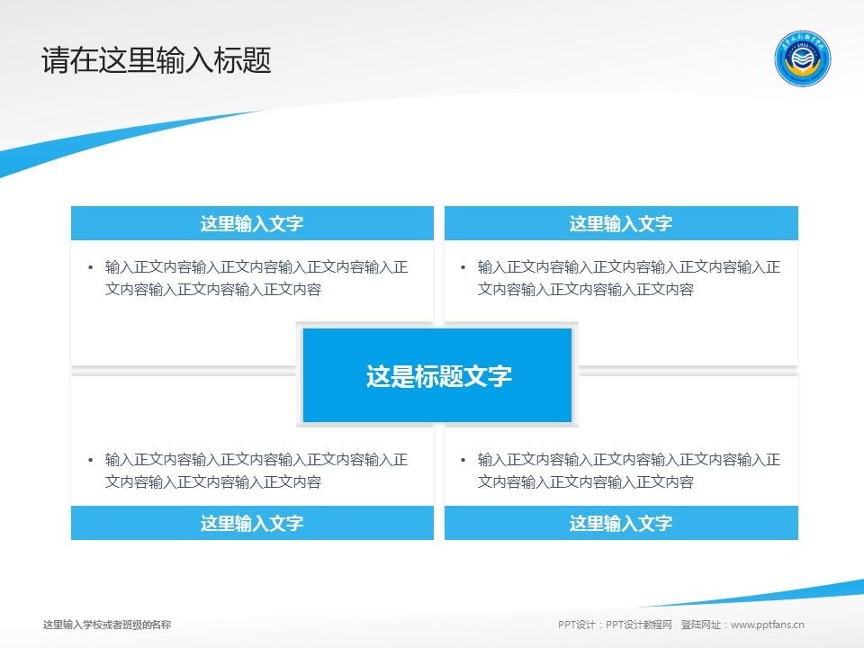 辽宁水利职业学院PPT模板下载_幻灯片预览图17