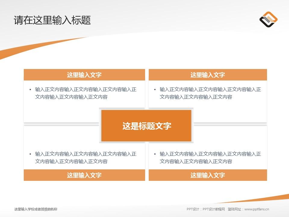 辽宁机电职业技术学院PPT模板下载_幻灯片预览图17