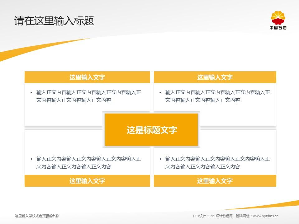 辽河石油职业技术学院PPT模板下载_幻灯片预览图17
